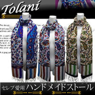 Tolani トラニ ストール Morning Glory ブラウンマルチ 0105181