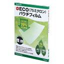 GBC ECO(75ミクロン)パウチフィルム YV075A3 09789