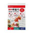 ACCO BRANDS JAPAN/アコ・ブランズ・ジャパン 手貼りラミネートフィルム A4判 3枚入 SLMA4