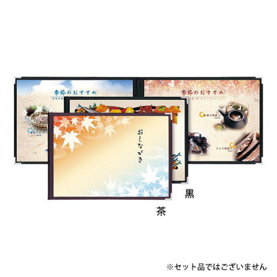 シンビ 耐熱メニューブック ABW-23 黒 PTIB501