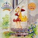 W/Mソフト リトルプリンセス マール王国の人形姫2 デジタル原画集