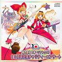 アニメ系CD 株式会社日本一ソフトウェア 10周年記念チャリティーコンサート