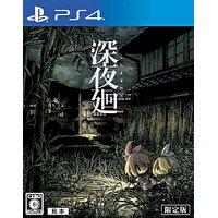 深夜廻(初回限定版)/PS4/PLJS36005