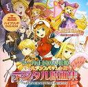 Windows2000/XP/MacOS10.4.11以降 DVDソフト マール王国の人形姫 ゴールデンスペッシャル デジタル原画集