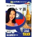 TalkNow!はじめてのビルマ語:インフィニシス