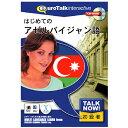 インフィニシス Talk Now ! はじめてのアゼルバイジャン語 CD-ROM ハジメテノアゼルバH