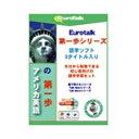 インフィニシス EuroTalk アメリカ英語の第一歩