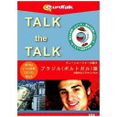 インフィニシス Talk the Talk ティーンエージャーが話すブラジル ポルトガル 語
