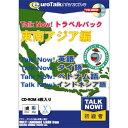 インフィニシス Talk Now! トラベルパック東南アジア編