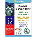 インフィニシス Euro Talk プレミアセット アメリカ英語アカデミックパック WIN&MAC 5987