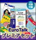 Euro Talk プレミアセット 中国語アカデミックパック/WIN MAC
