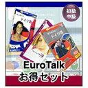 EuroTalk お得セット ポーランド語 インフィニシス