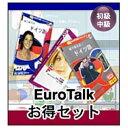 インフィニシス EuroTalk お得セット 英語