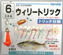 まるふじ(Marufuji) P58 ウィリートリック 6号