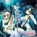 恋姫・無双サウンドトラック「志在千里~恋姫喚作百花王~」/CD/BASREC-001