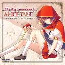 CD 幻奏童話 ALICE TALE アリステイル -キャラクターイメージアルバム- GALACTICA