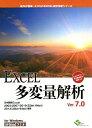 エスミ EXCEL多変量解析 Ver7.0