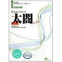 エスミ Excel アンケート太閤 Ver5.0 集計版 1ライセンスパッケージ
