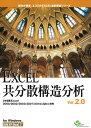 エスミ EXCEL共分散構造分析Ver.2.0
