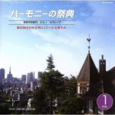 2010 ハーモニーの祭典 高等学校部門 Vol.1 Aグループ No.1~6/CD/BOCD-4285