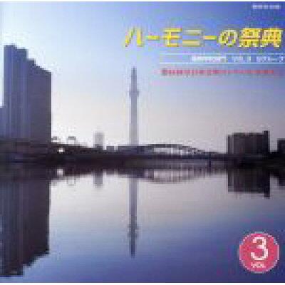 2011 ハーモニーの祭典 高等学校部門 Vol.3「Bグループ」No.1~7/CD/BOCD-4320