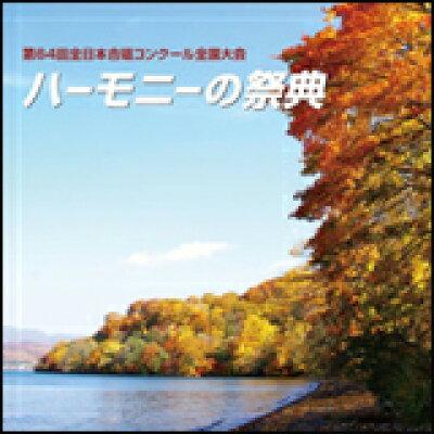 第64回全日本合唱コンクール全国大会 ハーモニーの祭典 大学・職場・一般部門 Vol.1「大学部門I」/CD/BOCD-4323