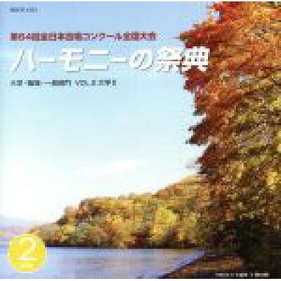 第64回全日本合唱コンクール全国大会 ハーモニーの祭典 大学・職場・一般部門 Vol.2「大学部門II」/CD/BOCD-4324