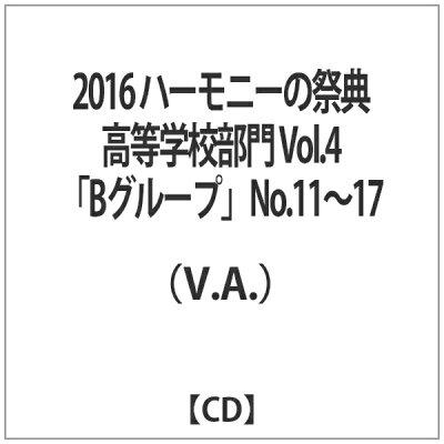 第69回全日本合唱コンクール全国大会「2016 ハーモニーの祭典」高等学校部門 Vol.4「Bグループ」No.11~17/CD/BOCD-4422