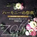 第70回全日本合唱コンクール全国大会 ライヴCD「2017 ハーモニーの祭典」高等学校部門 Vol.3「Bグループ」No.1~8/CD/BOCD-4436