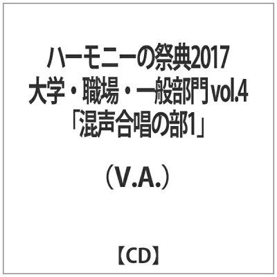 第70回全日本合唱コンクール全国大会 ライヴCD「2017 ハーモニーの祭典」大学職場一般部門 Vol.4(混声合唱の部 1)/CD/BOCD-4442