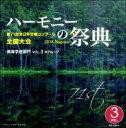 ハーモニーの祭典2018 高等学校部門 vol.3「Bグループ」No.1~7 アルバム BR-35016