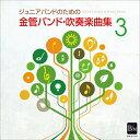ジュニアバンドのための「金管バンド・吹奏楽曲集3」/CD/BOCD-7376