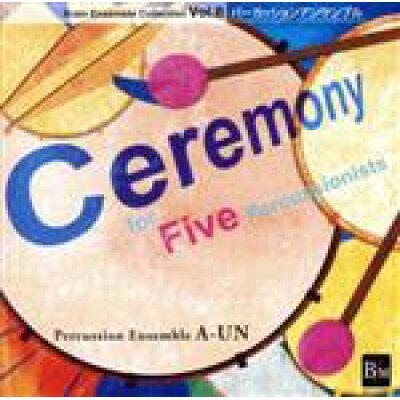 ブレーン・アンサンブル・コレクション Vol.8 パーカッション・アンサンブル「セレモニー」/CD/BOCD-8187