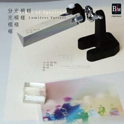 分光模様/CD/OSBR-30002