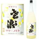 麻原酒造 ササナミサワーノモト 檸檬 1.8L