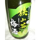 狭山茶梅酒     麻原酒造/埼玉県 果実酒