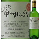 シャトー酒折 甲州にごりワイン 16 白 720ml
