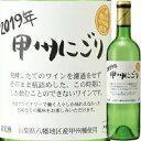 シャトー酒折 甲州にごりワイン 20年 白根・八幡地区 720ml