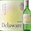 シャトー酒折 デラウェア にごりワイン 20 白 720ml