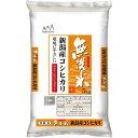 令和2年産 無洗米 新潟産コシヒカリ(5kg)
