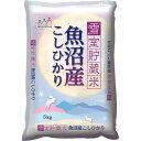 令和2年産 魚沼産コシヒカリ 雪室貯蔵米(5kg)