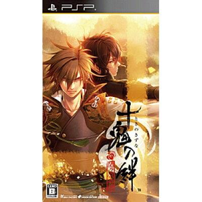 十鬼の絆/PSP/ULJM06129/B 12才以上対象