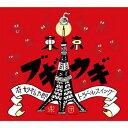 東京ブギウギ/CD/PCD-18772