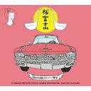 桜富士山/CD/PCD-24283