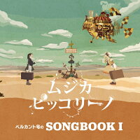ベルカント号のSONGBOOK I/CD/PCD-25302