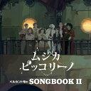 ベルカント号のSONGBOOK II/CD/PCD-25303