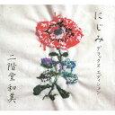 にじみ【デラックス・エディション】(初回限定生産盤)/CD/PCD-28021