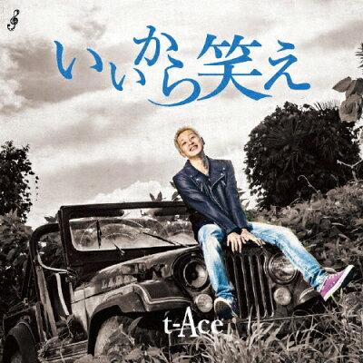 いいから笑え/CD/OFZR-0003