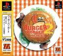 PS バーガーバーガー2 ベスト PlayStation