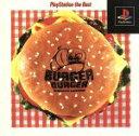 PS バーガーバーガー ベスト PlayStation